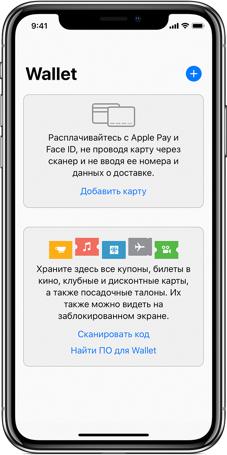 Apple Pay #3 | Raiffeisen Bank Aval